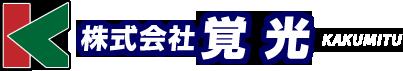 株式会社 覚光